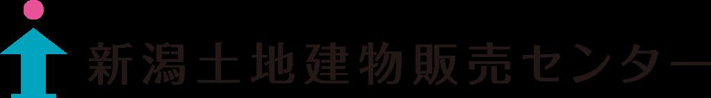 新潟土地建物販売センター