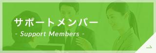 サポートメンバー