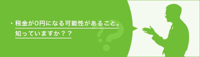 税金が0円になる可能性があること。知っていますか??